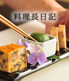 料理長日記