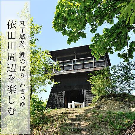 依田川周辺を楽しむ