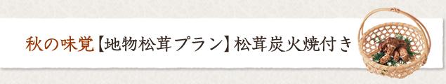 秋の味覚【地物松茸プラン】松茸炭火焼付き