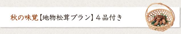 秋の味覚【地物松茸プラン】4品付き